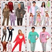 Огромный выбор одежды для дома (пижамы, халаты, ночные и т.д.)М/ж, дети!До 68 размера