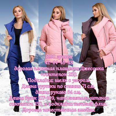 555d5330074d Тёплые лыжные костюмы 42-58. совместная покупка и закупка со скидкой ...