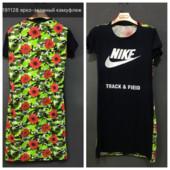 """Хит Мод!!!!!!!!!!!!Летние платье""""Nike """" батал от 50 до 60 р"""