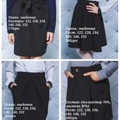 Школьные юбки,брючки,кофточки,цены супер!