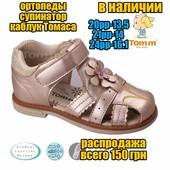 Дешевле закупки-20 моделей босоножек на девочку от 150 грн-цены и размеры на фото
