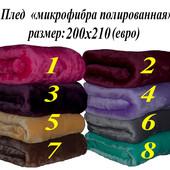 плед микрофибра однотонное  200х210 и 180х200
