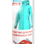 Уни- Пух средство для стирки мембран. 250мл/3стирки+