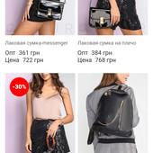 СП сумки и рюкзаки Gepur! Цены очень привлекательные