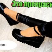 Модные туфли расспродажа