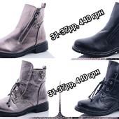 Стильные демисезонные ботинки тм W.niko. 31-37 рр