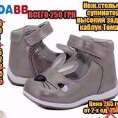 Отличные туфельки Зайки Ортопеды ортопедическая подошва