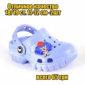 Кроксы - сабо от Jose Amorales +обувь с пены-Распродажа,завтра отправочка. рр 18-46