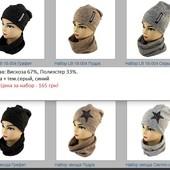 Выкуп 13.10! Шапки, комплекты, береты, шарфы, хомуты по опт.ценам! Осенние, зимние! Быстрый выкуп!