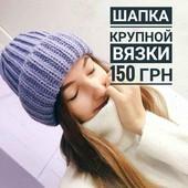 Тренд сезона! шапка крупной вязки с двойным отворотом, можно комплектом со снудом!много цветов