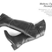 В наличии - собираем ростовку, качественные кожаные сапоги (евро), 36-40