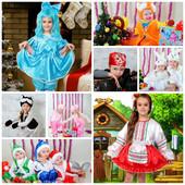 Детские карнавальные костюмы!!! Быстрая отправка, без минимального заказа.