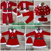 Новогодние карнавальные детские костюмы Деда Мороза 1-9 лет маломерят на пару размеров