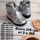 Стильные деми ботиночки Внутри на плюше,супинатор рр 22-25 ждать не нужно