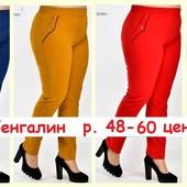 Шикарные новинки брюки длинные и 7/8, капри из ткани Бенгалин, р. 48-50-52-52-56-58-60