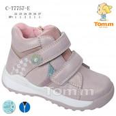Демисезонные ботинки Tom.m на девочку 22-27 размеры. СП