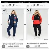 Большой выбор спортивных костюмов и женской одежды! ST р.42-66