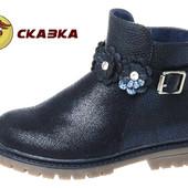 Зимние ботинки на девочку 27-32
