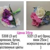 СП Искусственные цветы декора, Пасхе.есть в наличии.Очень красивые. фото подписаны